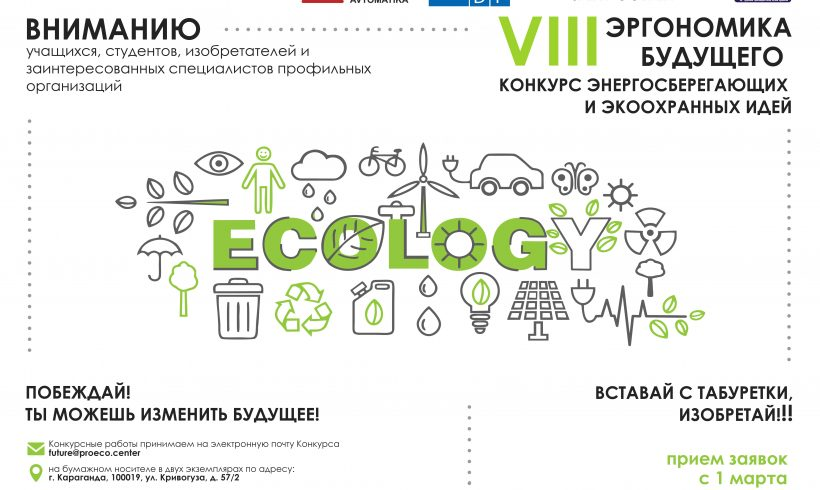 VIII Международный конкурс «Эргономика Будущего»