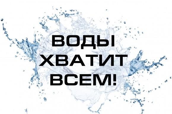 Воды хватит всем!