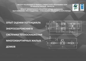1-oblozhka-novaya