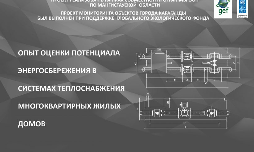 ПРИБОРИЗАЦИЯ-ИНСТРУМЕНТ ЭНЕРГОСБЕРЕГАЮЩЕЙ МОДЕРНИЗАЦИИ