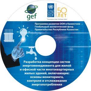 disk-mini-cd_em-1