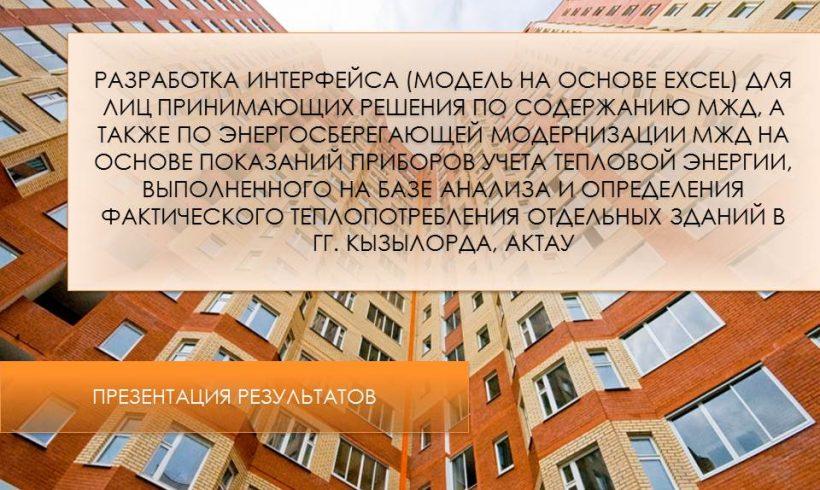 Результаты оценки потребления теплоэнергии жилыми домами гг. Актау, Кызылорды