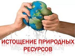 Годовые ресурсы Земли исчерпались 2 августа: что это значит