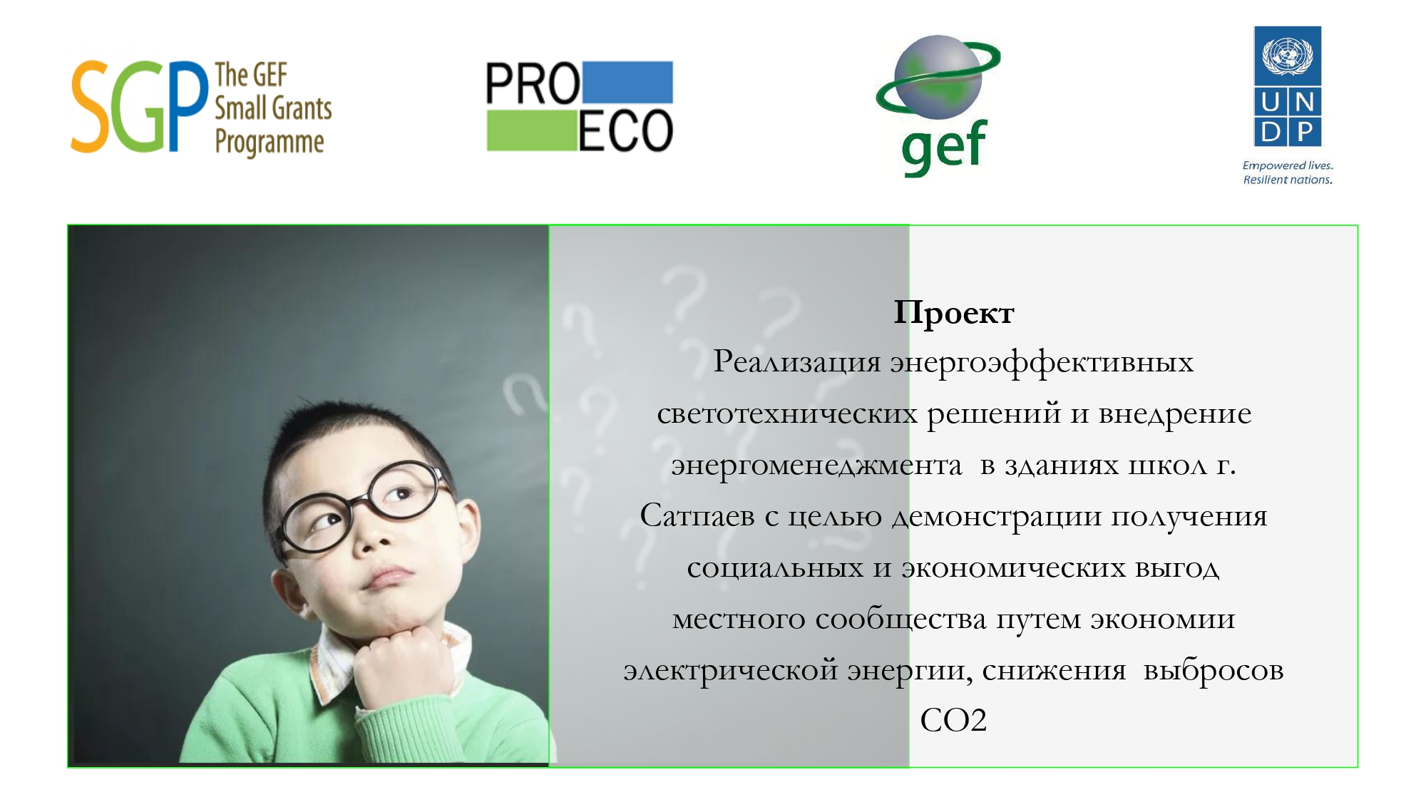 Сатпаев_pages-to-jpg-0001